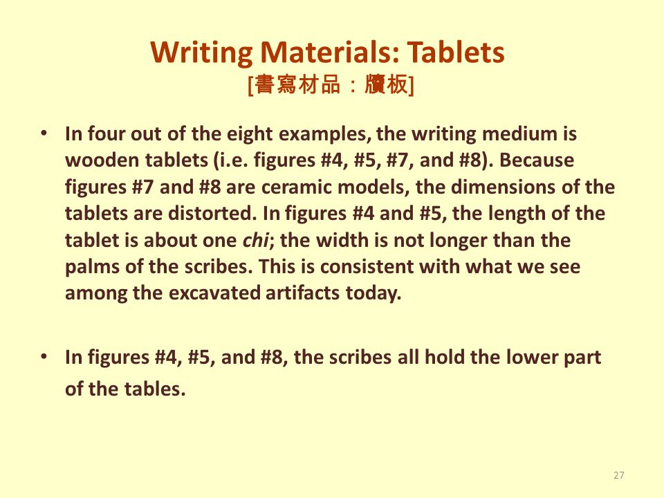 Writing Materials: Tablets [書寫材品:牘板]